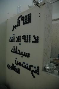 """Abou Salim Hotel. """"la ilah ilala"""" en bouchon de bouteille"""